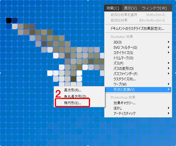 ぼかし(放射状)手順5