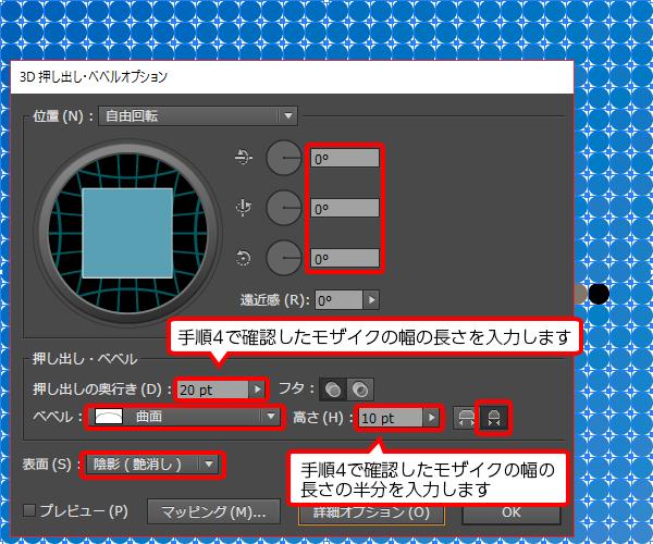 ぼかし(放射状)手順8