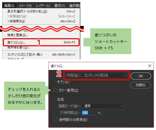 塗りつぶし(L):コンテンツに応じる手順2