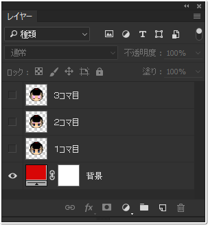 GIFアニメーション作成手順1