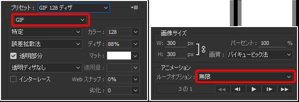 GIFアニメーション作成手順8