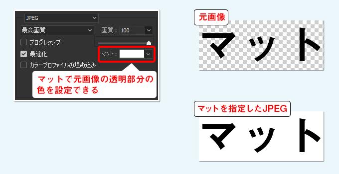 JPEGマット設定